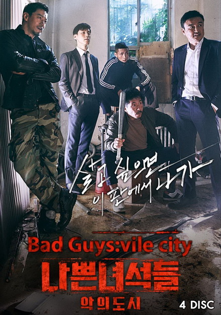 Bad Guys City of Evil ( 16 ตอนจบ )