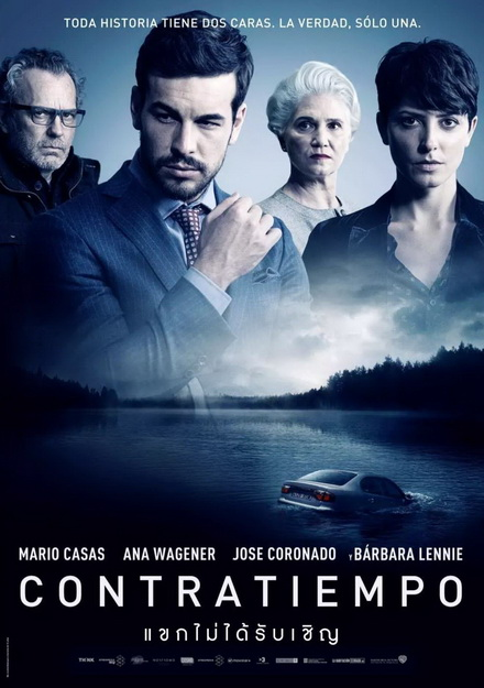 The Invicible Guest  CONTRATIEMPO (2016) แขกไม่ได้รับเชิญ