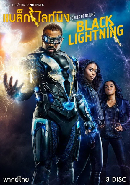 Black Lightning Season 1 ( 13 ตอนจบ )