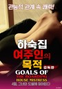 Goals of the Boarding House Mistress (2018)18+