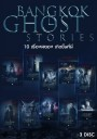 BANGKOK GHOST STORIES ( 10 ตอนจบ )