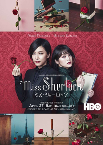 Miss Sherlock / Misu Sharok