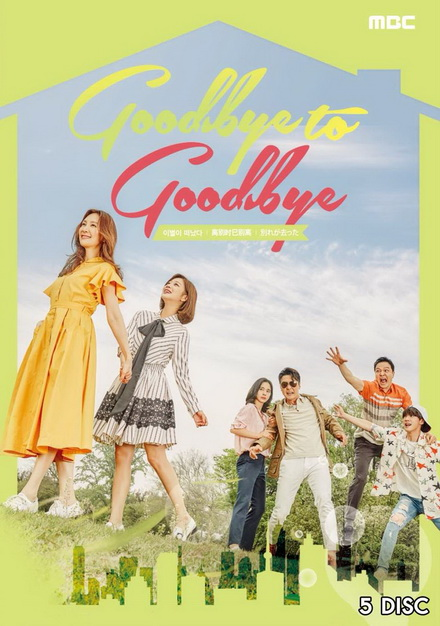 Goodbye to Goodbye  ( 40 ตอนจบ )