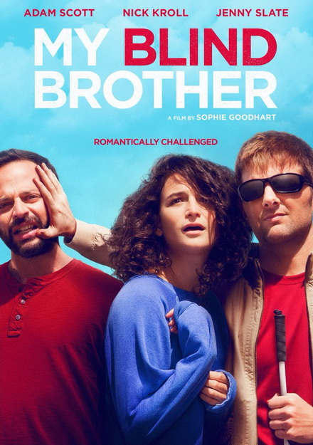 My Blind Brother (2016)