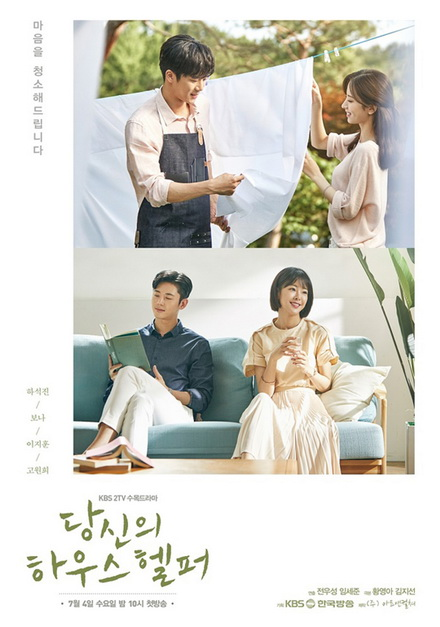 Your House Helper  ( 32 ตอนจบ )