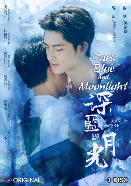 Dark Blue and Moonlight ( ตอนที่ 1 -12 )