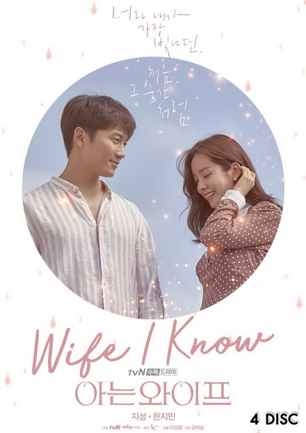 Familiar Wife / Wife That I Know (아는 와이프)  16 ตอนจบ