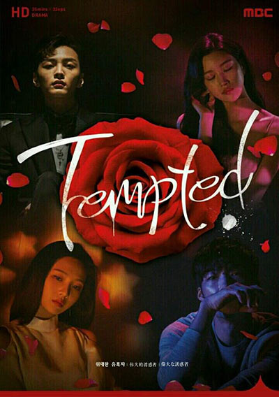 Tempted เกมรักกลลวง (Love Game / The Great Seduction)