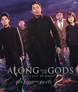 Along with the Gods : The Last 49 Days (2018) ฝ่า 7 นรกไปกับพระเจ้า 2