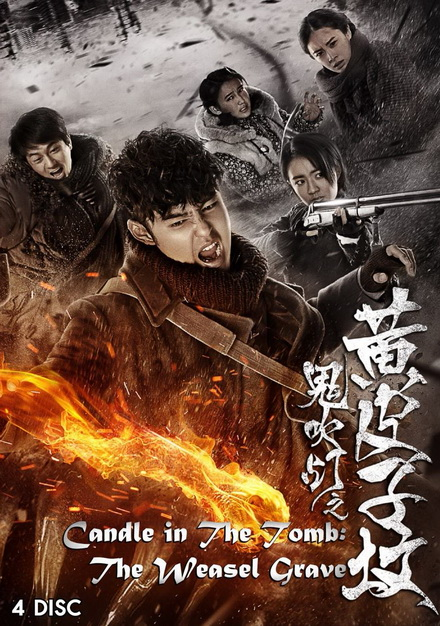 CANDLE IN THE TOMB  THE WEASEL GRAVE ซับไทย EP1 – EP20 [จบ]