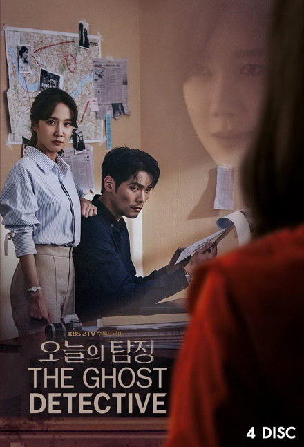 The Ghost Detective ( 32 ตอนจบ )