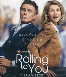 Rolling to You (Tout le monde debout) (2018) หมุนเธอมาเจอรัก