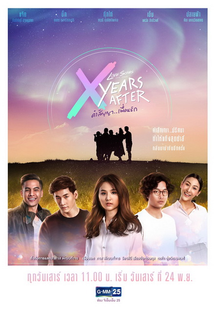 Love Songs Love Series ตอน X Years After คำสัญญา (GMM25) EP.1-5 จบ