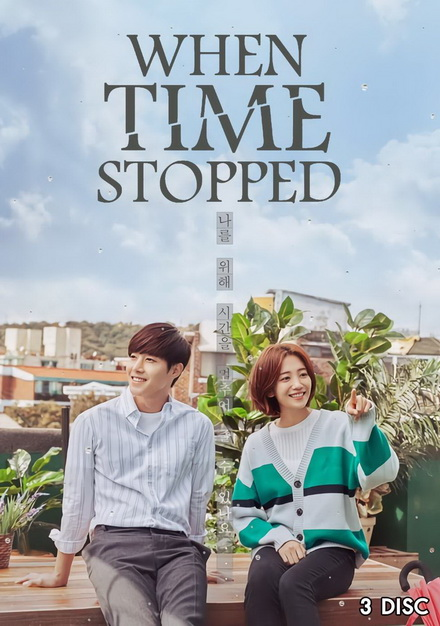 When Time Stopped ( Ep.1-12 จบ )