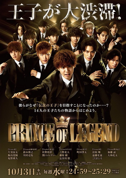 PRINCE OF LEGEND 2018  ( 10 ตอนจบ )