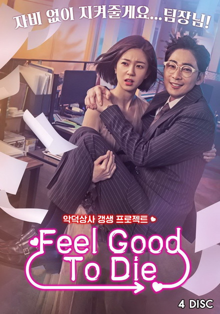 Feel Good To Die Complete ( 32 ตอนจบ )