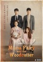Mama Fairy and the Woodcutter ( EP01~16END )
