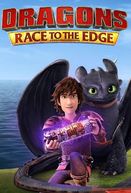 Dragons: Race to the Edge Season 1 ( 13 ตอนจบ 2015 )     Netflix