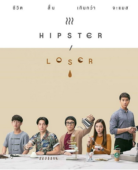 Hipster or Loser ( EP.1-10 จบ )