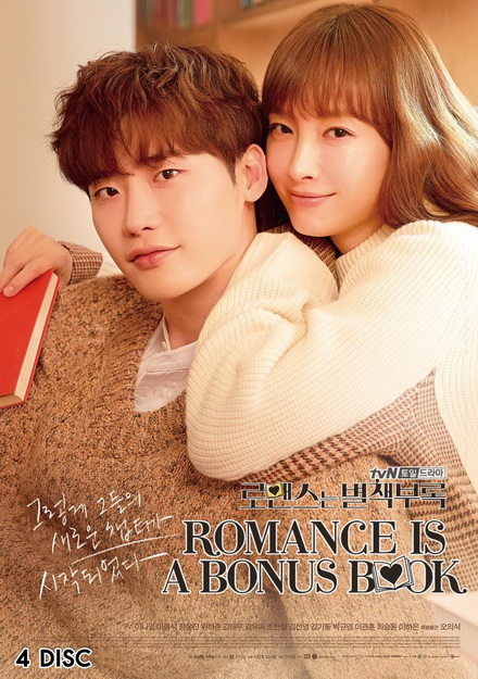 Romance Is a Bonus Book ( 16 ตอนจบ )