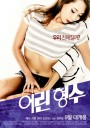 [18+] Young Sister-In-Law 1 (2016)