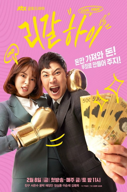 Legal High ( EP.1-16 END )