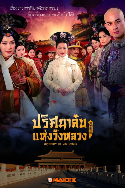 Mystery in the Palace ปริศนาลับแห่งวังหลวง ( Ep.1-37 End )
