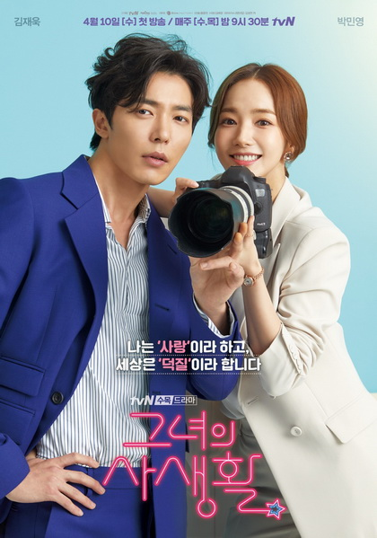 Her Private Life EP.1-16 END+[Special EP]