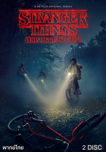 Stranger Things Season 1  ( 8 ตอนจบ )