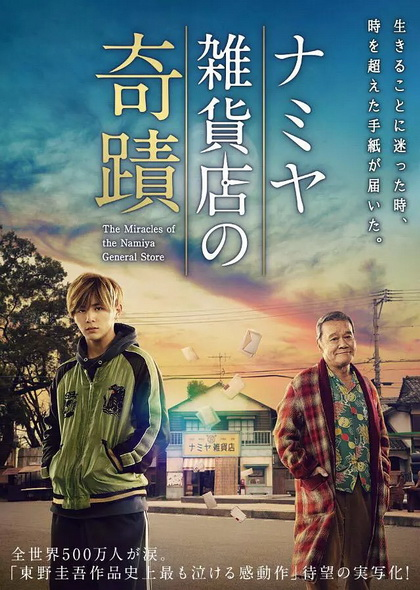 Miracles of the Namiya General Store (2017)