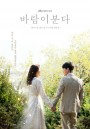 The Wind Blows ( EP.1-16 END )