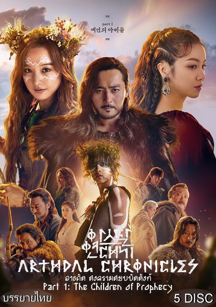 Arthdal Chronicles ( 18 ตอนจบ )
