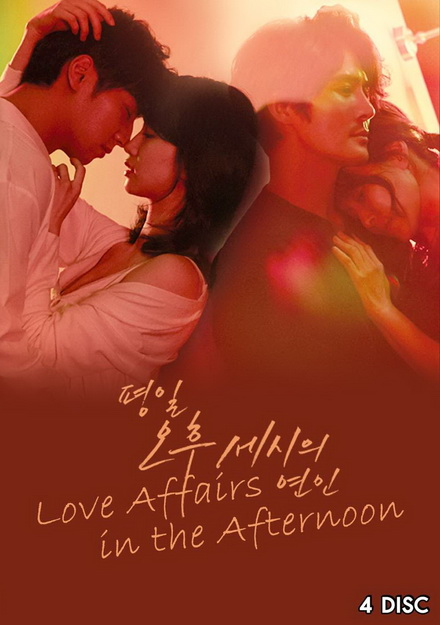 Love Affairs in the Afternoon ( 16 ตอนจบ )