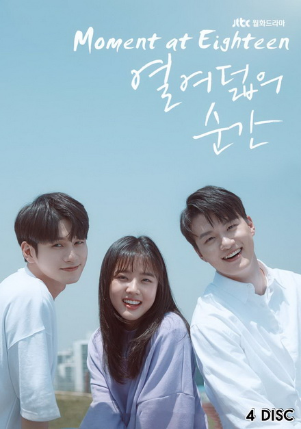 At Eighteen ( EP.1-16 END )