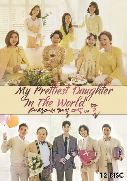 My Prettiest Daughter in the World ( EP.1-108 END )
