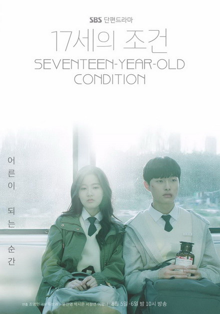 Seventeen-Year-Old's Condition ( ตอนที่ 01-04 จบ )