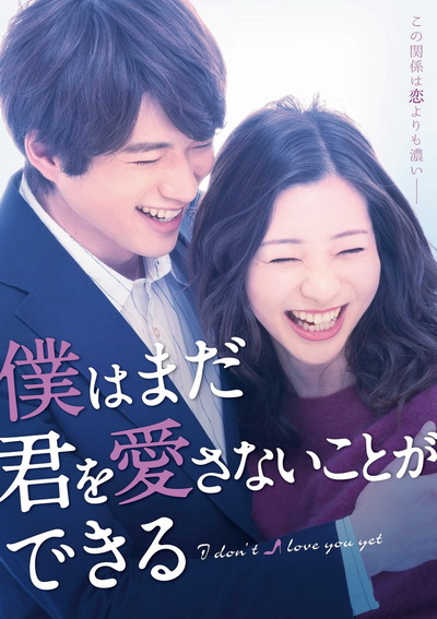 I Dont Love You Yet ( Ep 1-12 )