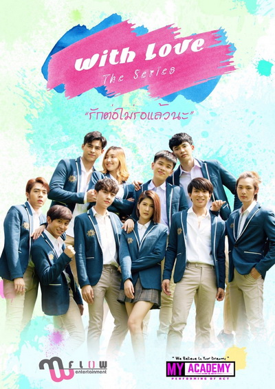 WITH LOVE THE SERIES รักต่อไม่รอแล้วนะ [LINETV] EP.1-15 จบ