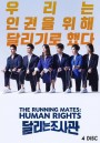 The Running Mates: Human Rights ( 14 ตอนจบ )