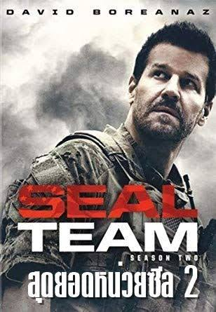 SEAL Team Season 2 ( 22 ตอนจบ )