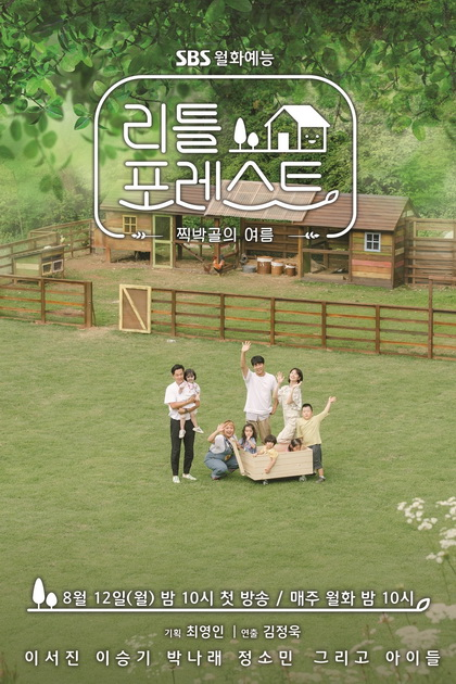 Litter Forest 2019 [ep1-ep16] [จบ]