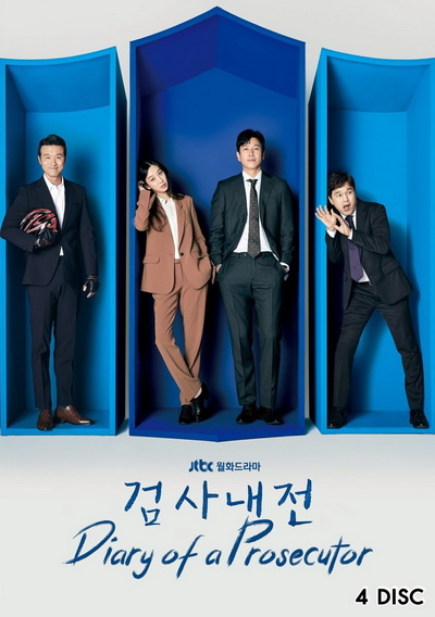 Diary of A Prosecutor ( EP.1-16 END )