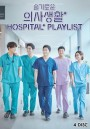 Hospital Playlist 2020 ( E01-E12end )