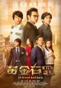 Of Greed and Ants  เฉือนคมเกมธุรกิจ 2020 (EP. 1-30 End) TVB