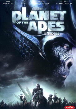 PLANET of the APES ภิภพวานร