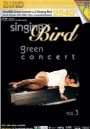 Top 13 Concert Collection : Green Concertเบิร์ด Vol. 3 Singing Bird #8