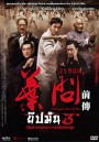 The Legend Is Born Ip Man  3 