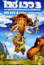 Ice Age 3 Dawn Of The Dinosaurs    3  