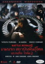 Battle Royale II-    2