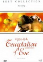 Temptation Of Eve: Something She Only Has บาปปรารถนา